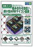 2枚入り!組み合わせ自在!超小型ARMマイコン基板: 有機EL/GPS/ワイヤレス/LEDマトリクス…つないで育てる (トライアルシリーズ)