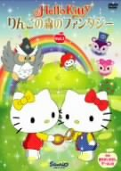 ハローキティ りんごの森のファンタジー [DVD]