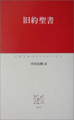 旧約聖書 (中公クラシックス)