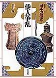 倭人争乱 集英社版 日本の歴史 (2) (日本の歴史)