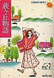 蕨ケ丘物語 (集英社文庫―コバルト・シリーズ)