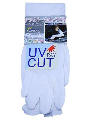 UVカットドライバーズ・ロング手袋 オフホワイト