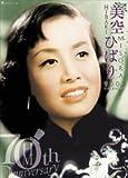 美空ひばり 2007年 カレンダー