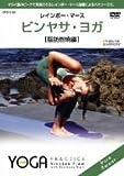 ビンヤサ・ヨガ【脂肪燃焼編】 [DVD]