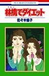林檎でダイエット (花とゆめCOMICS)