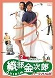プロゴルファー 織部金次郎2 ~パーでいいんだ~ [DVD]