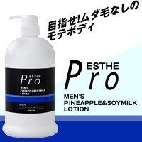 エステプロ メンズパイナップル+豆乳ローション 1L