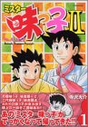 ミスター味っ子2 / 寺沢 大介 のシリーズ情報を見る