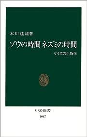 ゾウの時間 ネズミの時間―サイズの生物学 (中公新書)