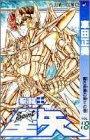 聖闘士星矢 18 (ジャンプコミックス)