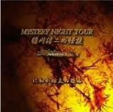 稲川淳二の怪談 MYSTERY NIGHT TOUR Selection5「にわか坊主の怨み」
