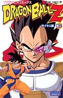 ドラゴンボールZサイヤ人編 巻2―TV版アニメコミックス (ジャンプコミックス)