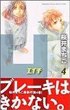 H-エイチ- 4 (講談社コミックスフレンド B)