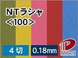 紙通販ダイゲン NTラシャ <100> 4切判/4枚 グレー40 031660_08