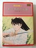 あさぎ色の伝説〈第1巻〉 (1983年) (花とゆめcomics)