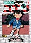 名探偵コナン―テレビアニメ版 (9) (少年サンデーコミックス―ビジュアルセレクション)
