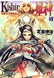 Kishin―姫神― 4 邪馬台王朝秘史 (集英社スーパーダッシュ文庫)