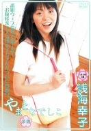[浅海幸子] やまとなでしこ学園シリーズ 1年3組4番 浅海幸子