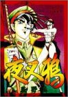 夜叉鴉 6 (ヤングジャンプコミックス)