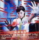 �V���O��V �u��Ղ̍���_���X�B�v [DVD]