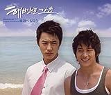 韓国SBSドラマ 海辺へ行こう オリジナル・サウンドトラック(DVD付)