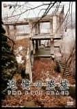 追憶の廃墟 THE LOST PLACE [DVD]