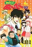 地獄先生ぬーべー 3 (集英社文庫―コミック版 (お60-3))