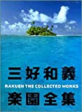 三好和義楽園全集―RAKUEN THE COLLECTED WORKS