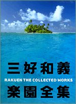 三好和義楽園全集―RAKUEN THE COLLECTED WORKS