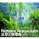 ネイチャー・アクアリウム ~水草と熱帯魚~