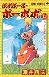 ボボボーボ・ボーボボ 21 (ジャンプ・コミックス)