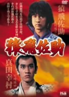 猿飛佐助 -The Jumping Monkey- [DVD]