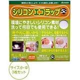 洗って何回でも使用できる シリコンエコラップ(3枚セット:20cm×20cm 1枚、10cm×10cm 2枚)