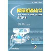 internet-configuration-software-advantech-webaccess-applied-technology-with-1cdchinese-edition