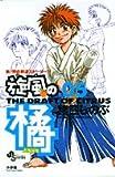 旋風の橘 5―新・熱血剣道ストーリー!! (少年サンデーコミックス)