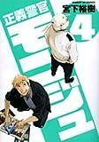 正義警官モンジュ 4 (4) (サンデーGXコミックス)