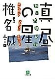 真昼の星―熱中大陸紀行 パタゴニアアマゾンチベット (小学館文庫 し 2-4)