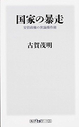 国家の暴走 安倍政権の世論操作術 (角川oneテーマ21)
