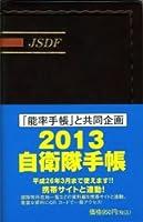 2013自衛隊手帳