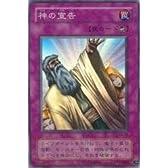 神の宣告 【SR】 ME-66-SR [遊戯王カード]《鋼鉄の襲撃者》