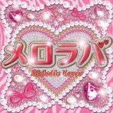 メロラバ(Melodic Lover)