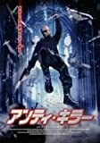 ANTI KILLER 2 [DVD]