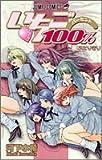 いちご100% (18) (ジャンプ・コミックス)