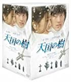 天国の樹 DVD-BOX[DVD]