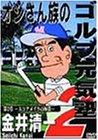 金井清一 オジさん族のゴルフ元気塾 第2章「スコアメイクの極意」 [DVD]