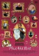マダムと奇人と殺人と [DVD]
