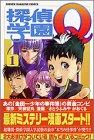 探偵学園Q (1) (講談社コミックス―Shonen magazine comics (3024巻))
