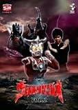 DVDウルトラマンレオ Vol.2