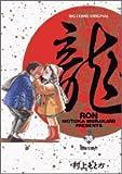 龍 38 (ビッグコミックス)
