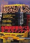 The観光バス ― 知られざる能力を深く、広く、大公開!(別冊ベストカー)